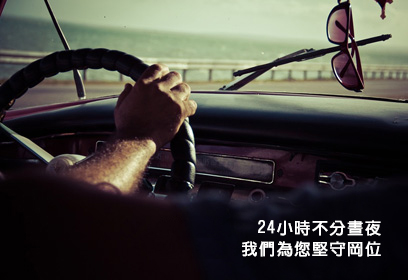 漢威保全股份有限公司廣告圖 1